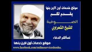 رأي الشيخ الشعراوي في الصوفية