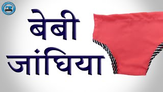 Baby Janghiya (Hindi) | BST