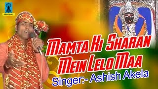 Mamta Ki Sharan Mein Lelo Maa || Superhit Sharda Mata Bhajan || Ashish Akela || Sona Cassette