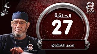 قصر العشاق - 27 الحلقة السابعة والعشرون (HD) | Episode 27 - kasr 3oshaq