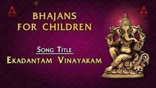 Ekadantam Vinayakam (Ganesha) Song With Lyrics | ஏகதந்தம் விநாயகம் | Sanskrit Slokas for Kids