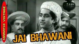 Jai Bhawani | Superhit Old Classic Dramatic Marathi Full Movie l Bhalji Pendharkar, Sulochana