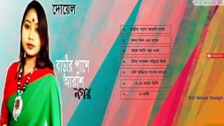 Bangla Song By Doyel   বাড়ীর পাশে আরশি নগর   দোয়েল   By Doyel Song Audio Jukebox