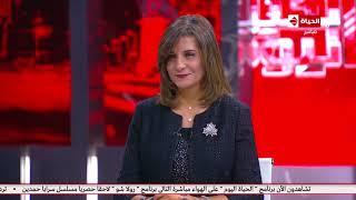 الحياة اليوم | السفيرة نبيلة مكرم تتحدث عن سر ومصدر طاقتها الإيجابية... شاهد ماذا قالت