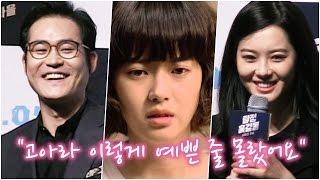 """'탐정 홍길동' 김성균, """"고아라 이렇게 예쁜줄 몰랐다"""""""