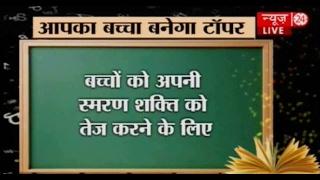 Kaalchakra II स्मरण शक्ति याददाश्त बढ़ाने के उपाय || 01 Feb  2017 ||