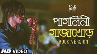 Ma Amar Pagolini Baba Gajakhor ft. Grand Fokira | Shivaratri 2019 | Folk Studio Bangla