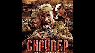 Sniper Weapon of Retaliation (2009) Partea 1 - Lunetistul. Arma răzbunării