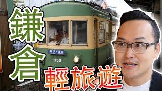 神奈川鎌倉江之島慢活輕旅遊《阿倫去旅行》日本鐮倉的江ノ島到底有什麼好玩的呢?
