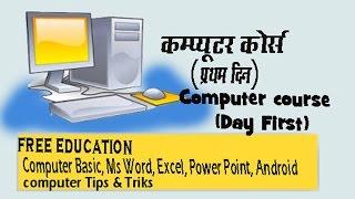 Learn computer in hindi- Part 1,computer basics tutorial