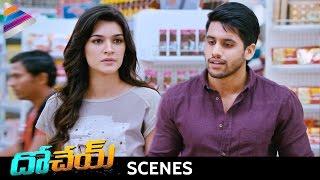 Naga Chaitanya flirts with Kriti Sanon | Dohchay Telugu Movie comedy Scenes | Telugu Filmnagar