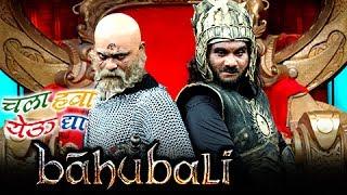 Bhaubali | A Film By Chala Hawa Yeu Dya | Bhau Kadam, Kushal Badrike, Sagar Karande