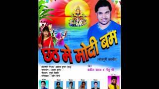 Sautiniya Ke Chakar Me Nahi Aila Chhathi Ghat Ho