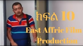 Ethiopia   Dana Season 5  Episode 10   ዳና ድራማ ሲዝን 5 ክፍል 10