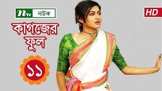 Drama Serial Kagojer Phul, Episode 11 | Sohana Saba, Nayeem, Nadia
