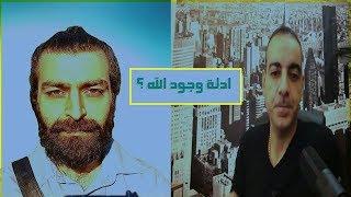حوار حول وجود الله بين الباحث احمد سامي و الفيزيائي حسن البدري
