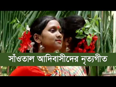 Xxx Mp4 Santal Dance Song 4 Ethnic People Indigenous People In Bangladesh Major Ethnic Group 3gp Sex
