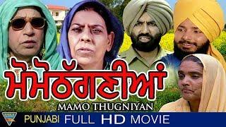 Mamo Thagmiyen  Punjabi Movie || Saroop Parinda, Nirmal Rishi || Eagle Punjabi Movies