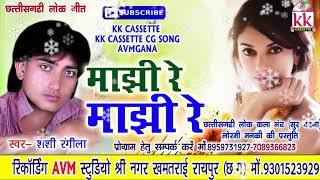Cg song-Majhi re majhi re-Shashi rangila-laxmi kanchan-New hit Chhattisgarhi geet-HD video 2017