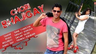 Chori Bhajige | Latest Garhwali Song 2017 | Singer- Sunil Thapliyal