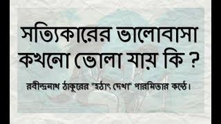 Bangla Kobita   হঠাৎ দেখা   Hothat Dekha   রবীন্দ্রনাথ ঠাকুর   Rabindranath Tagore   Paromita  কবিতা