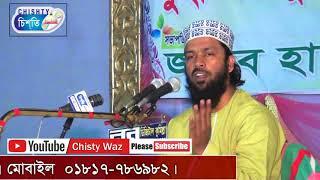 আকিদার গুরুত্ব | Mawlana Mufti Bador uddin Riyad | Bangla Waz 2018