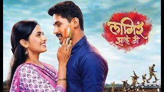 Lagir Zala Ji(लागीर झालं जी ) Cast Estimated Salary – Zee Marathi Serial