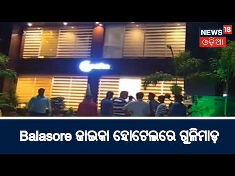 Balasore Zaika ହୋଟେଲରେ ଗୁଳିମାଡ଼, 2 round ଗୁଳି ଫୁଟାଇ ଫରାର ଦୁର୍ବୃତ | News18 Odia