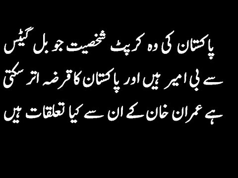 Xxx Mp4 Malik Riaz Mansha Nawaz Sharif Zardari Ka Kitna Paisa Banta Hai 3gp Sex