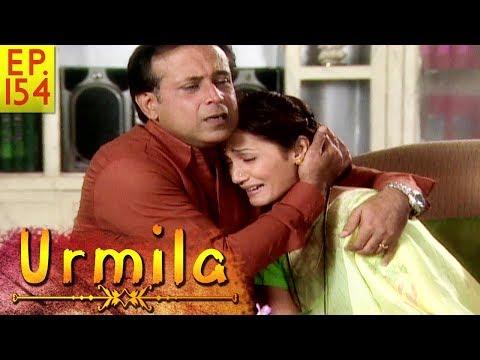 उर्मिला - Urmila - Episode 154 - Hindi Serial - 16th Nov, 2018