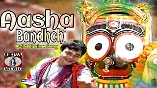 New Oriya Bhajan Song 2015 - Aasha Bandhichi | Oriya Bhajan Video Album - KALAJANHA