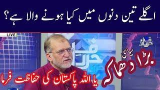 Orya Maqbool Jan Shocking Prediction For Pakistan Future   Harf E Raz   Neo News