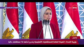 تغطية خاصة - وزيرة الصحة : الهيئة العامة للمستشفيات التعليمية هي الذراع الأكاديمي لوزارة الصحة