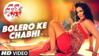 BOLERO KE CHABHI [ Latest Bhojpuri Hot Item Dance Song 2016 ] Feat.Sexy Seema Singh