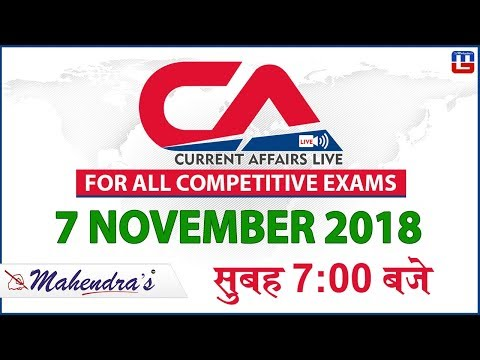 07 November   Current Affairs 2018 7:00 am   UPSC, Railway, Bank,SSC,CLAT, State Exams