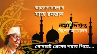 khodar premer shorab piye...by Kaji Nazrul Islam : Islami Song