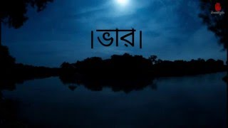 Bhaar by AvoidRafa__Rafa