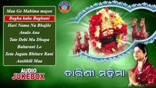 TARINI MAHIMA Odia Tarini Bhajans Full Audio Songs Juke Box | Namita Agrawal |Sarthak Music