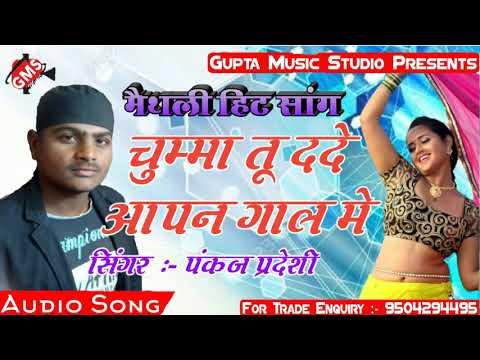 Xxx Mp4 2019 Ka New Song Singer Pankaj Pardesi चुम्मा ददे गाल Chumma Dde Gal Ke 3gp Sex