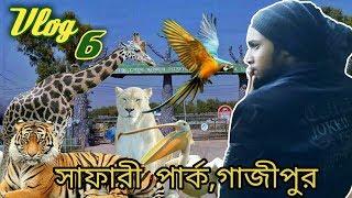 Vlog 6 | Safari Park | Banga Bandhu Sheik Mujib Safari Park | সাফারি পার্ক | Vlog 6  করেই ফেল্লাম😒