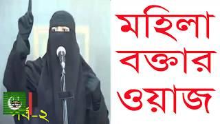 নারী বক্তা নতুন ওয়াজ মাহফিল New Bangla Waz Mahfil Mohila Bokta Women speaker New Mahfil Part 2