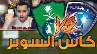 #كأس_السوبر ( الهلال ضد الأهلي ) / FIFA16