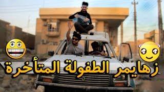 فلم عراقي كوميدي قصير #الطفولة المتأخرة#جيل الطيبين #عمار ماهر