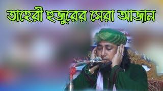 তাহেরী হুজুরের সেরা আজান। Maulana Mufti Gias Uddin At-Tahery। Beautiful Azan