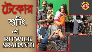 Teko | Movie Shooting | টেকোর শ্যুটিং এ Ritwick ও Srabanti upcoming Bengali film