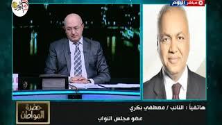 فضيحة جديدة مدوية يعلنها النائب مصطفي بكري في مقتل خاشقجي
