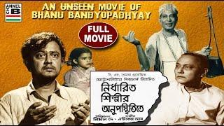 Nirdharita Shilpir Anupasthitite | নির্ধারিত শিল্পীর অনুপস্থিতিতে | Bengali Full Movie | Bhanu