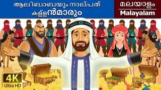 അല്ബാബാ & 40 ഥിവെസ് | Alibaba and 40 Thieves in Malayalam | Malayalam Fairy Tales