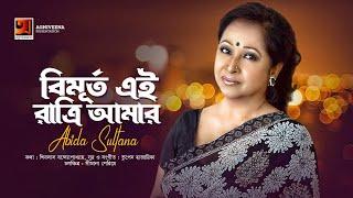 Bimurto Ei Ratri Amar | Abida Sultana | Evergreen Bangla Song | Official Lyrical Video