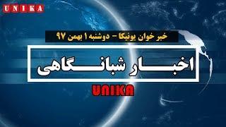 یونیکا – اخبار مهم روز ایران و جهان –  دو شنبه ۱ بهمن ۱۳۹۷